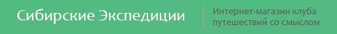 Сибирские Экспедиции, клуб путешествий со смыслом