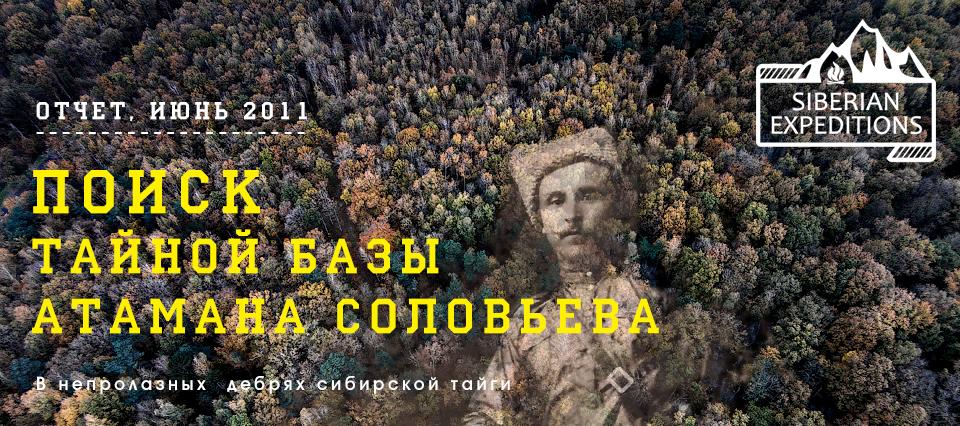 Поиск тайной базы атамана Соловьева, Siberian Expeditions. Отчет об экспедиции