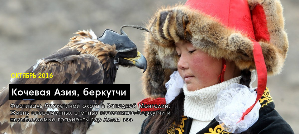 Кочевая Азия, Западная Монголия, беркутчи
