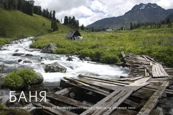 Настоящая таёжная баня на Алтае