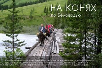 На конях по Беловодью