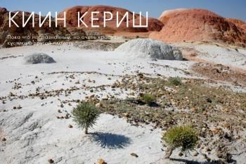 Киин Кериш - другая планета