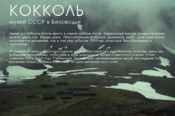 Рудник Кокколь