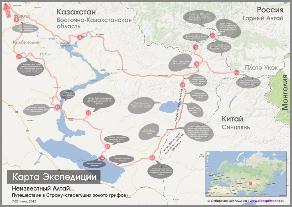 """Карта Экспедиции """"Путешествие в страну стерегущих золото грифов""""."""