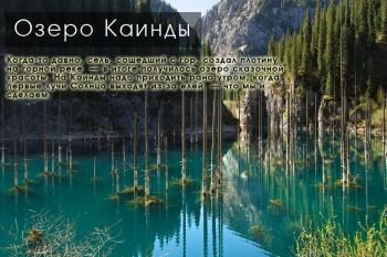 Озеро Каинды, Тянь-Шань, Южный Казахстан