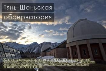 Тань-Шаньская астрономическая обсерватория