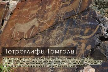 Петроглифы Тамгалы, Южный Казахстан