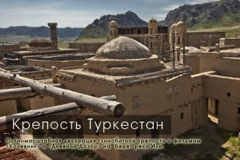 Крепость-декорация Туркестан в каньоне реки Или