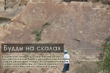 Изображение Будды на скалах в каньоне реки Или