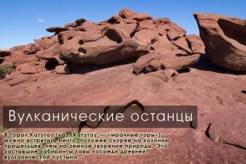 Вулканические останцы Катутау, парк Алтын-Эмель
