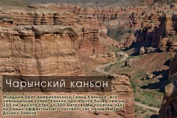 Чарынский каньон, Южный Казахстан