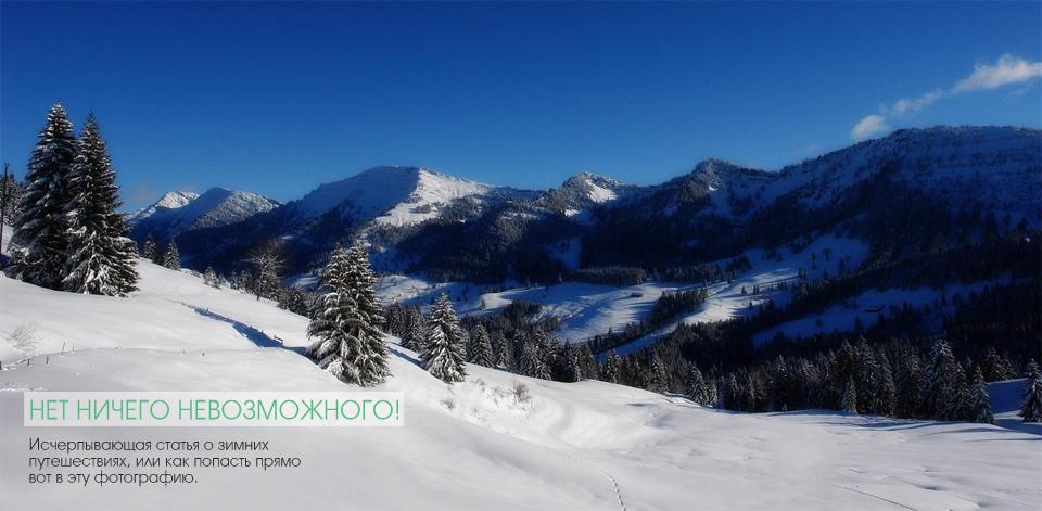 Исчерпывающая статья о зимних походах и путешествиях