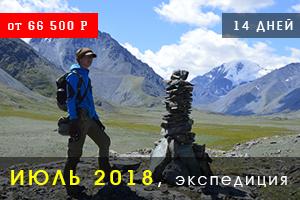 Горный Алтай, экспедиционный тур июль 2018