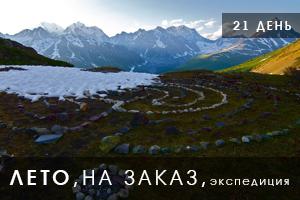 Экспедиция по Восточному Казахстану