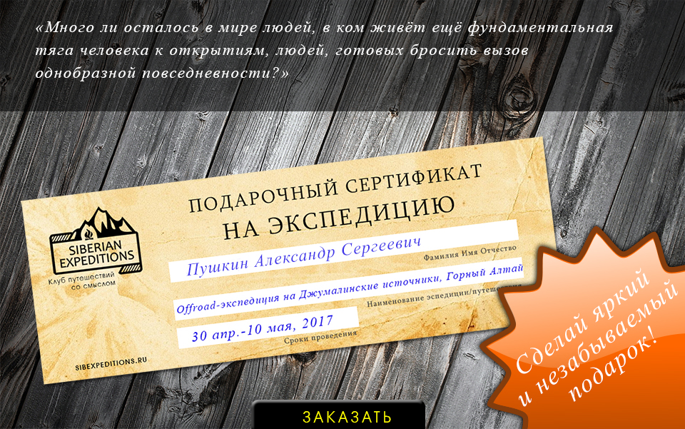 Подарить сертификат на экспедицию или путешествие