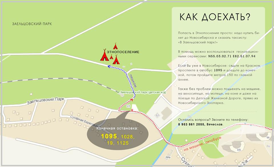 Как проехать в Этнопоселение в Заельцовском парке