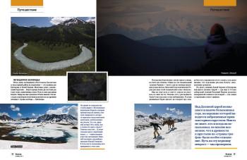 Страна аримаспов и стерегущих золото грифов, страница 3-4