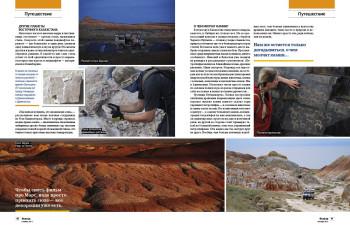 Страна аримаспов и стерегущих золото грифов, страница 5-6