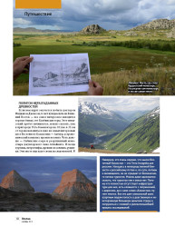Страна аримаспов и стерегущих золото грифов, страница 7