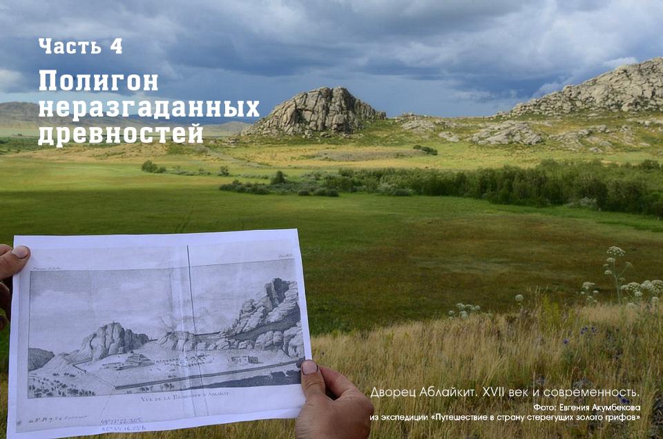 Аблайкит, Восточный Казахстан, Сибинские озёра