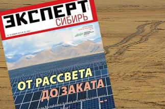 ЭКСПЕРТ-СИБИРЬ о Сибирских Экспедициях