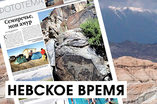 Невское время о Сибирских Экспедициях, Джип-Тур по Казахстану