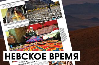 Невское время о Сибирских Экспедициях