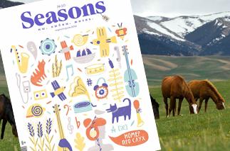 Статья в Seasons #20, апрель-март 2014