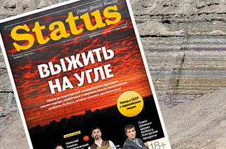 STATUS о Сибирских Экспедициях