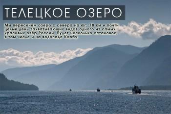 Большое Сибирское Путешествие. На катере по Телецкому озеру.