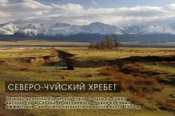 Большое Сибирское Путешествие. Курайская степь и Северо-Чуйский хребет.