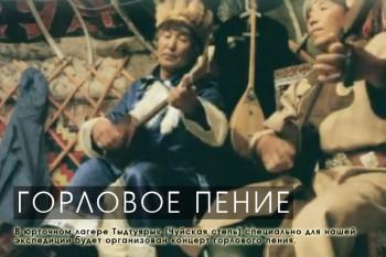 Большое Сибирское Путешествие. Горловое пение в юрте.
