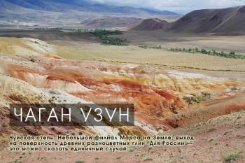 Большое Сибирское Путешествие. Чаган - Узун. Марс на Земле.
