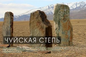 Большое Сибирское Путешествие. Каменные воины Алтая.