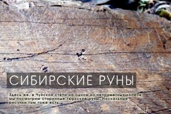 Большое Сибирское Путешествие. Сибирские руны.