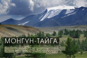 Большое Сибирское Путешествие. Тыва, гора Монгун Тайга