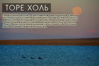 Озеро Торе Холь в Тыве, в Убсунурской котловине