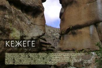 Кежеге, шаманская гора в Тыве, в Убсунурской котловине