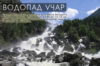 Большое Сибирское Путешествие. Водопад Учар.