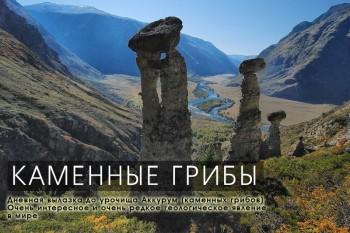 Большое Сибирское Путешествие. Каменные Грибы.