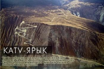 Большое Сибирское Путешествие. Кату-Ярык.