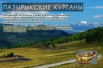 Большое Сибирское Путешествие. Пазырыкские курганы.