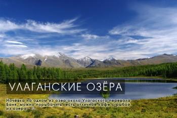 Большое Сибирское Путешествие. Улаганские озёра.