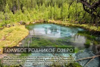 Большое Сибирское Путешествие. Голубое родниковое озеро title=