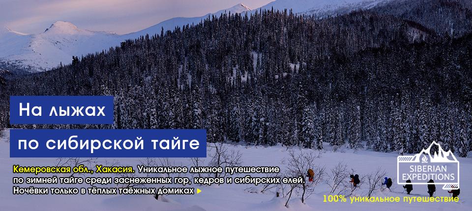 На лыжах по сибирской тайге, квадрантиды