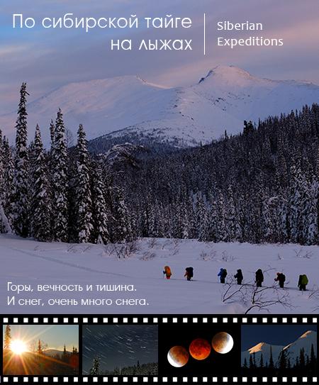 зимний поход в тайгу (Поднебесные Зубья, Сибирь)