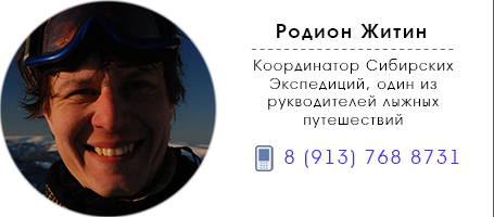 Житин Родион, коррдинатор Сибирских Экспедиций, заказать звонок