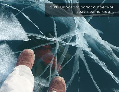 Байкальский лед, заявка