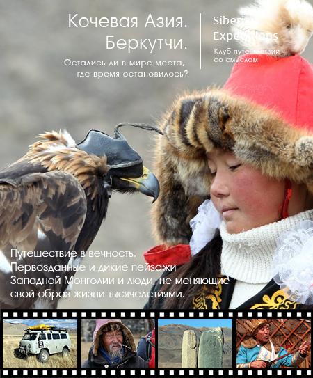 Экспедиция Кочевая Азия, Западная Монголия