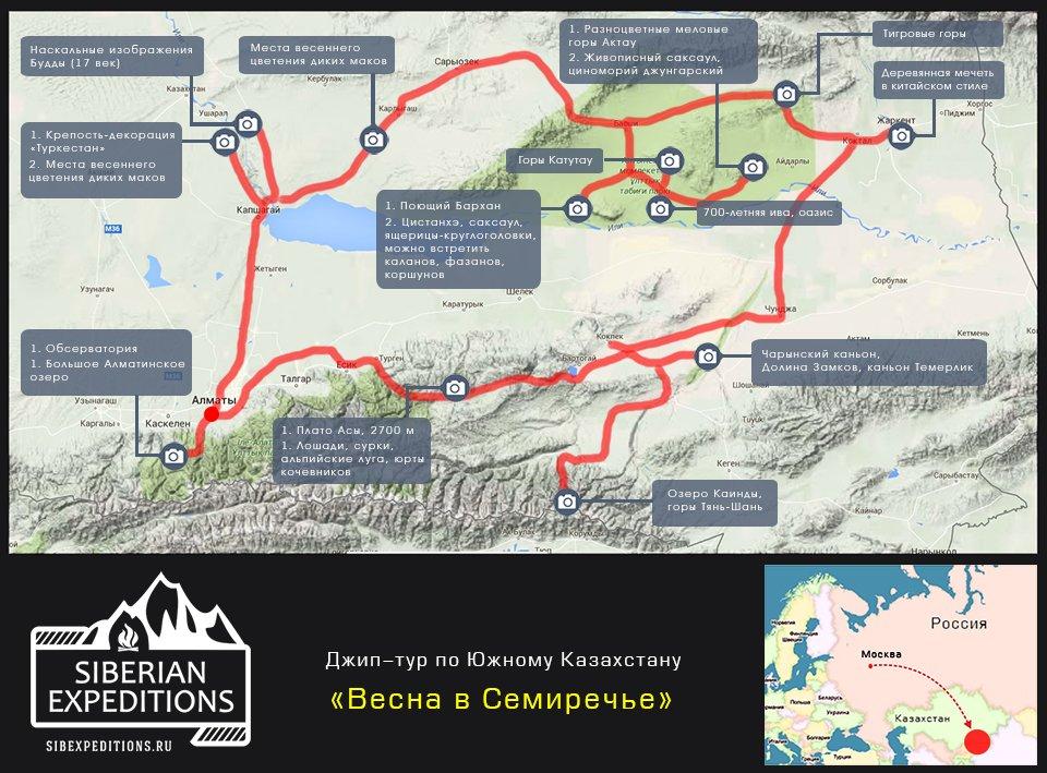 Карта джип-тура по Южному Казахстану